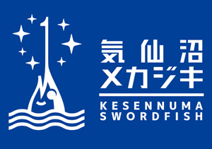 気仙沼メカジキ KESENNUMA SWORDFISH
