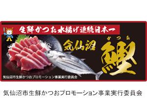 気仙沼市生鮮かつおプロモーション事業実行委員会
