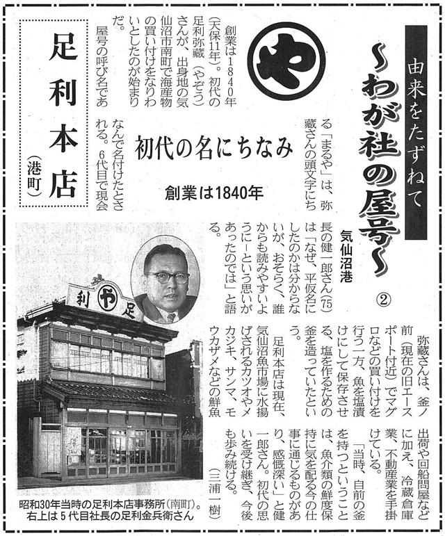 わが社の屋号 三陸新報社