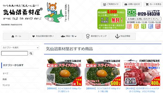 気仙沼素材屋ホームページ