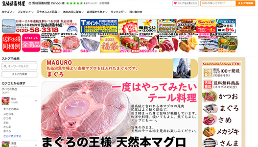 気仙沼素材屋Yahoo!店ホームページ